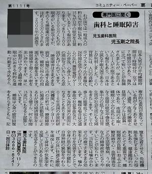 睡眠障害(葛西新聞)