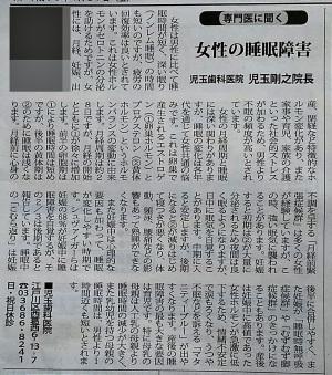 葛西新聞から「女性の睡眠障害」