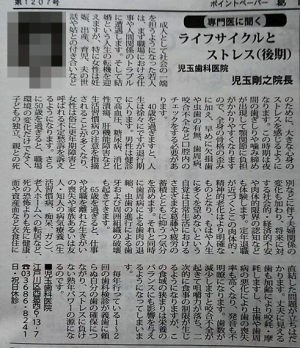 葛西新聞令和元年9月27日付から
