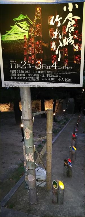 小倉城の竹あかり